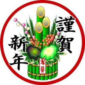 謹賀新年 KInga Shinnen Happy New Year!