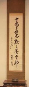 last scroll