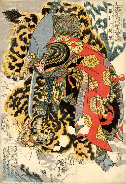 Kashiwade no Hanoshi (膳臣巴提使) killing the Korean tiger that had devoured his daughter
