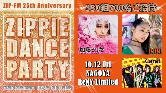 10月12日 金 zip fm 25th anniversary zippie dance party 出演決定