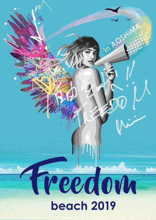 Freedom2019_メインビジュアル.jpg