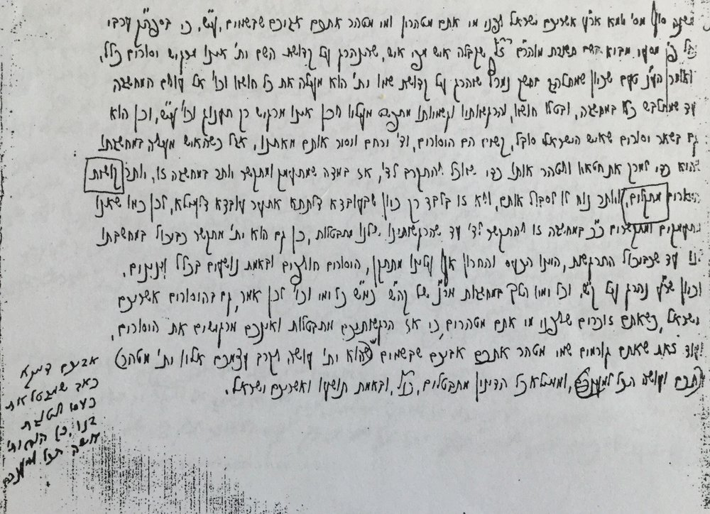 Entry by Avraham Radziner, the Rebbe's personal copyist, with an annotation in the Rebbe's hand.