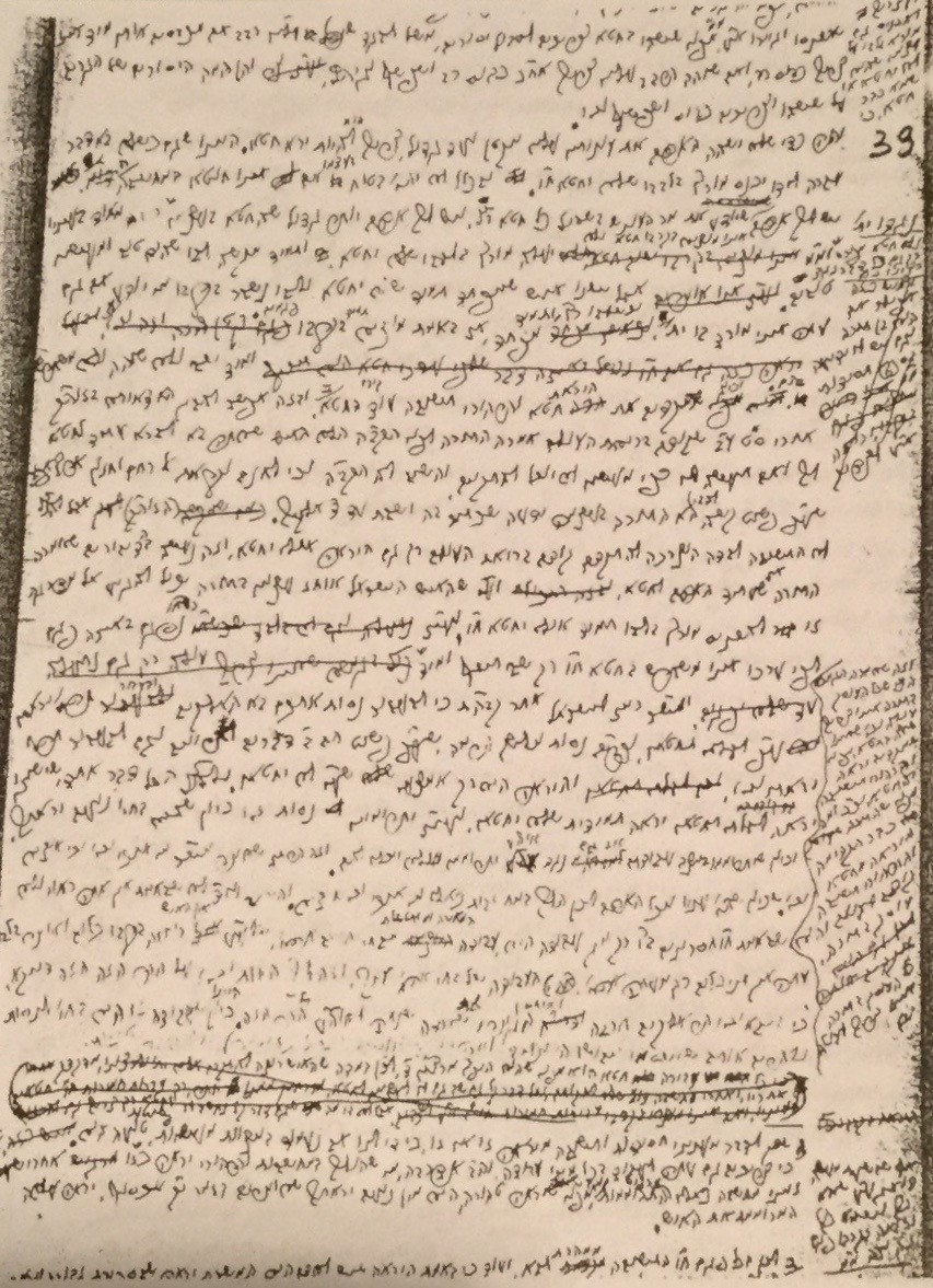 A typical entry in the Rebbe's hand, with strikeouts, corrections, and annotations.