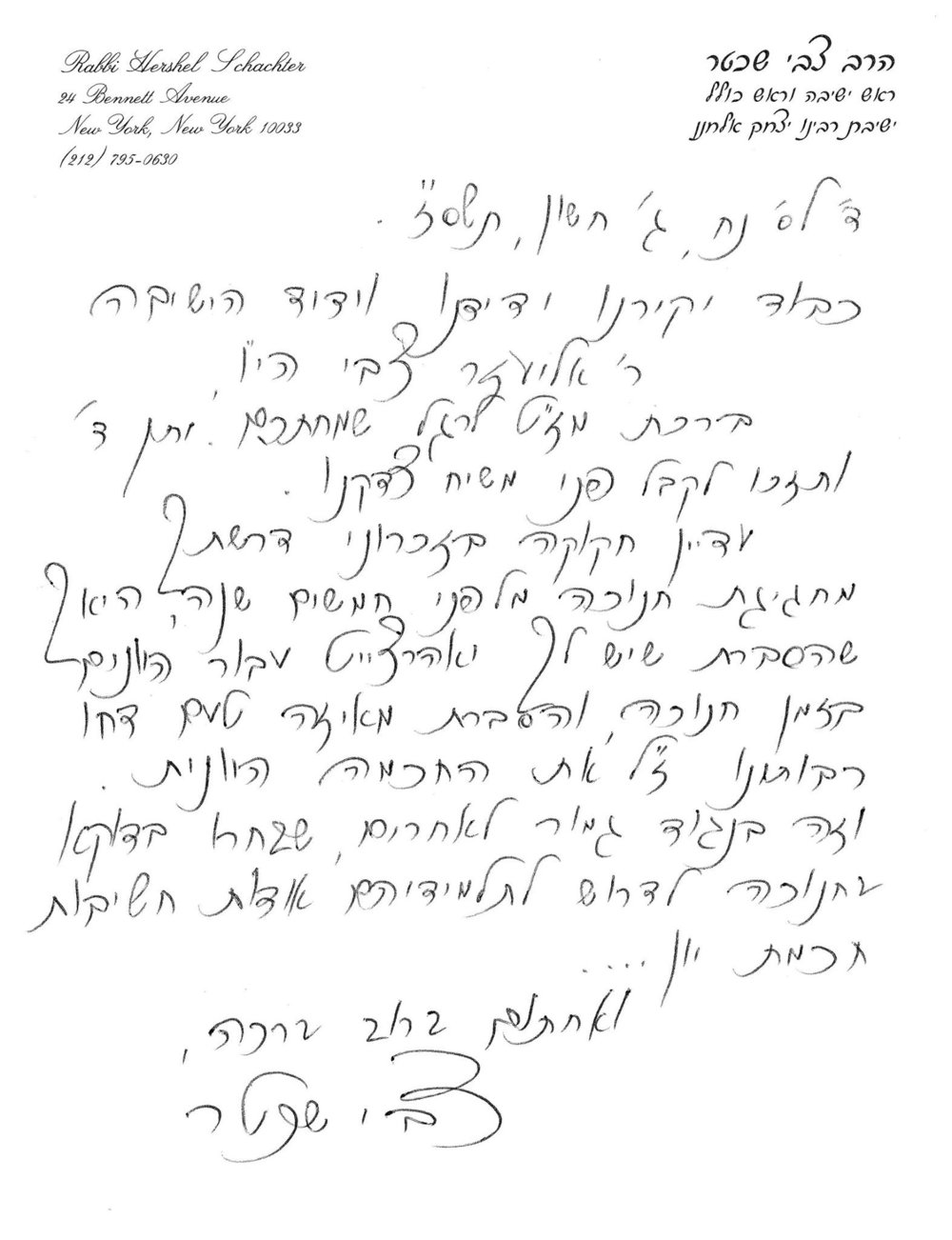 "Letter from Rabbi Hershel Schachter in ""Aere Perennius"" (""More Lasting Than Bronze""): Letters in Celebration of Professor Louis H. Feldman's Eightieth Birthday and Fifty Years at Yeshiva. Credit: Menachem Butler."