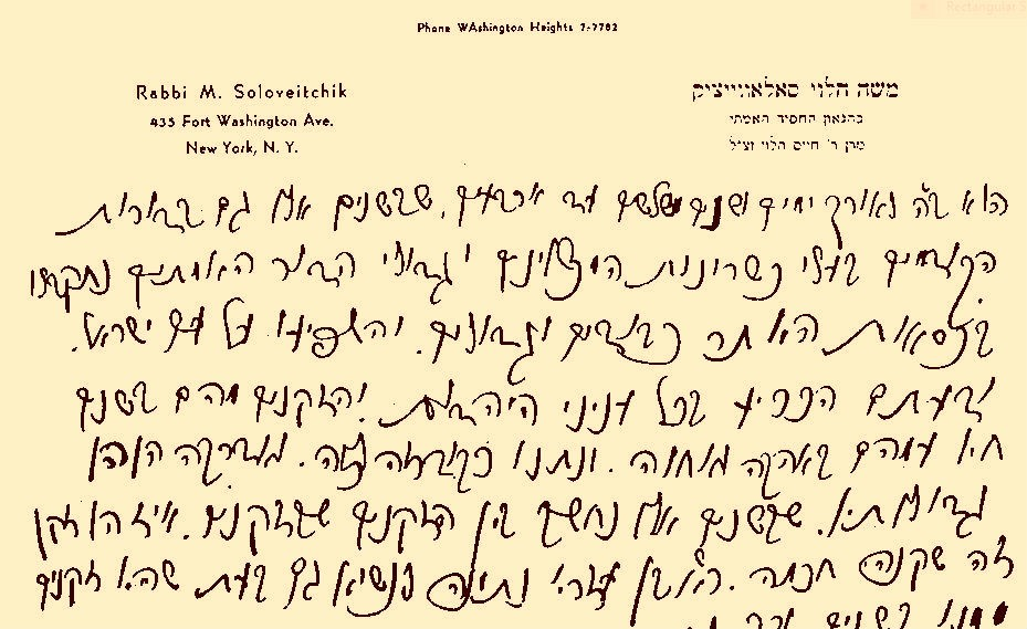 A section from the concluding page of Rav Moshe Soloveitchik's letter to the Tel Aviv Religious Council (19 Elul 5695/September 17, 1935) – click for full image.