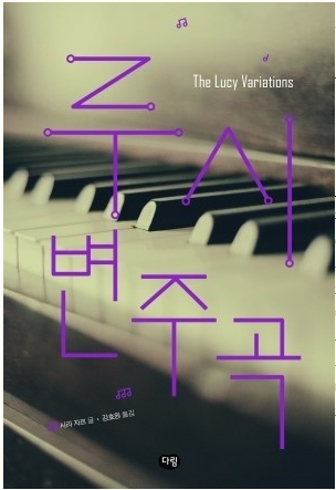 Lucy Korean.png