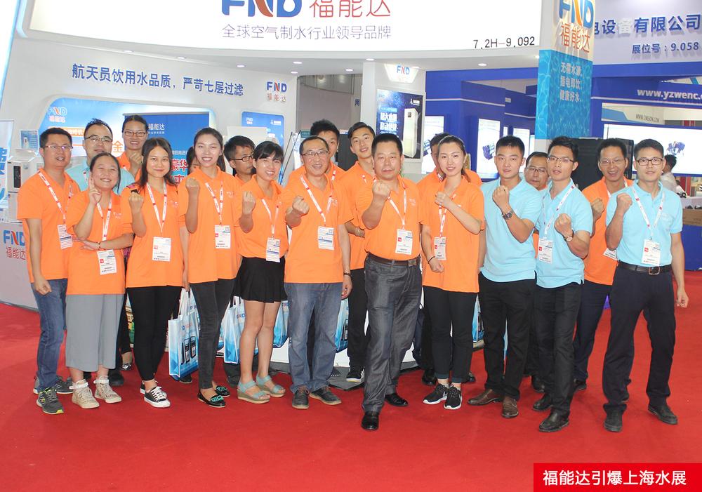 上海水展3.jpg