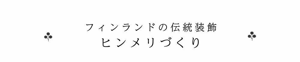 ヒンメリ.jpg
