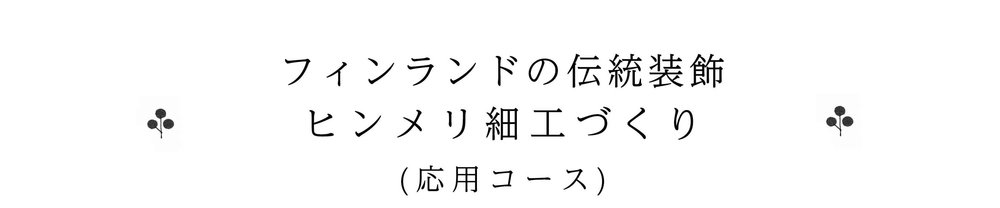 ヒンメリ細工タイトル.jpg