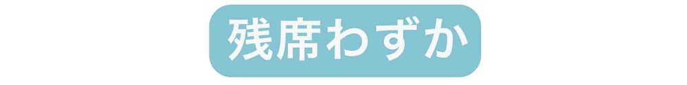 0.残席わずか(青).jpg