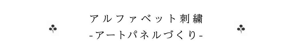 タイトル_アルファベット.jpg