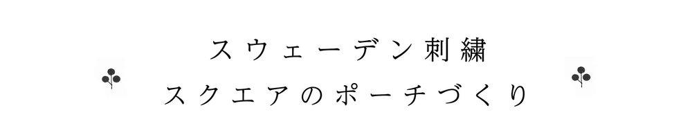 タイトル_スクエアのポーチ.jpg