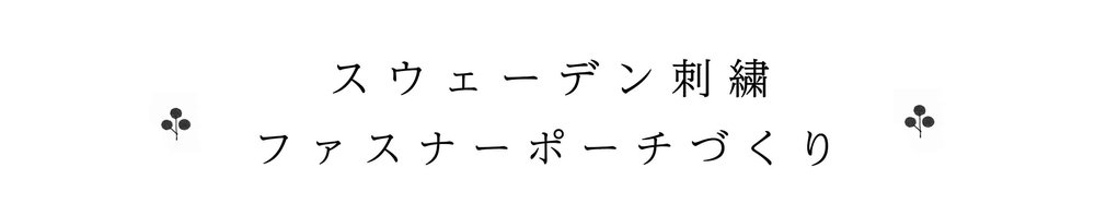 タイトル_ファスナーポーチづくり.jpg