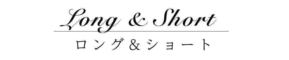 ロング&ショート_タイトル.jpg