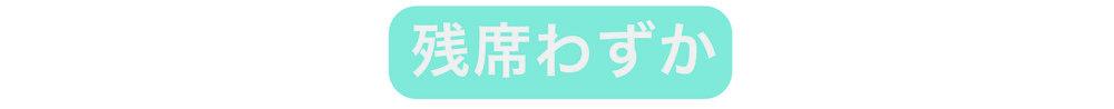 残席わずか(幅広).jpg