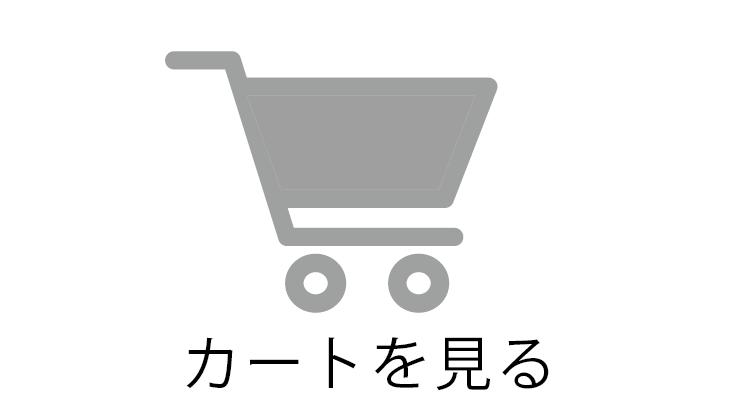 アイコン_4.カート.png