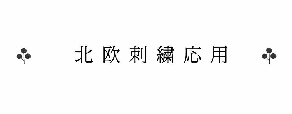 タイトル_北欧刺繍応用.jpg