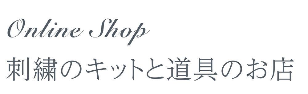 刺繍とキットのお店