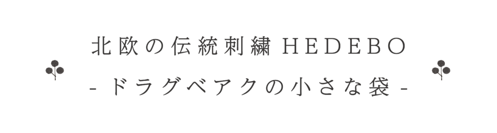 hedeboドラグベアク.png