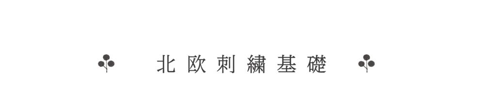 北欧刺繍 初心者 刺繍 東京