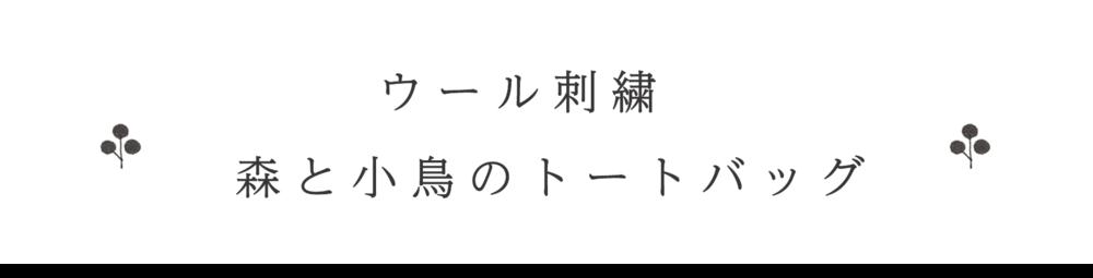 トートバッグ_1.png