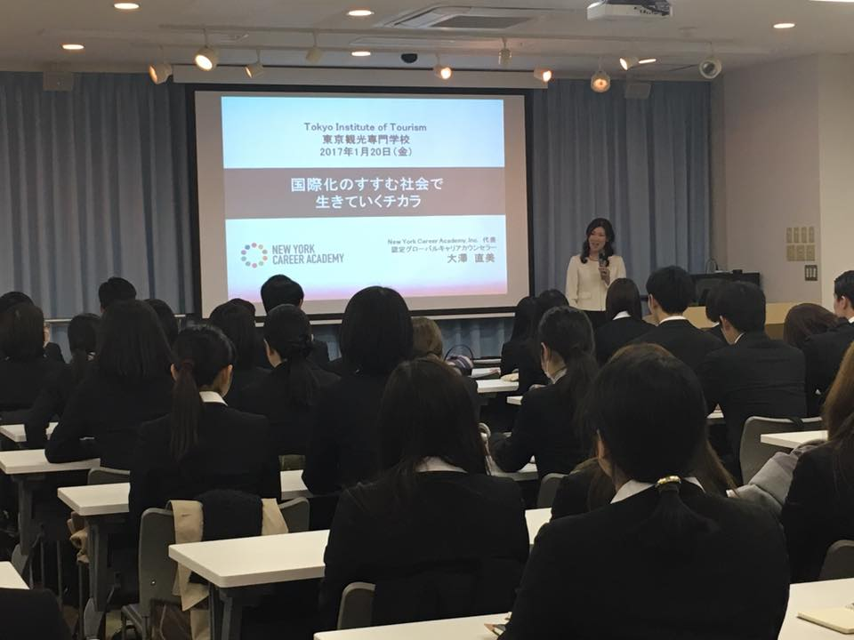 Our CEO Naomi Osawa was invited by Tokyo Institute of Tourism to talk about a wide range of topics, including Japan's globalization, inter-cultural communication, how to study English effectively, global career development etc.