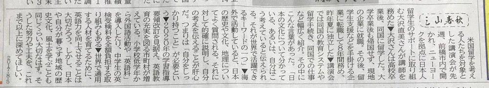 (↑ 8月5日朝刊;一面コラム)
