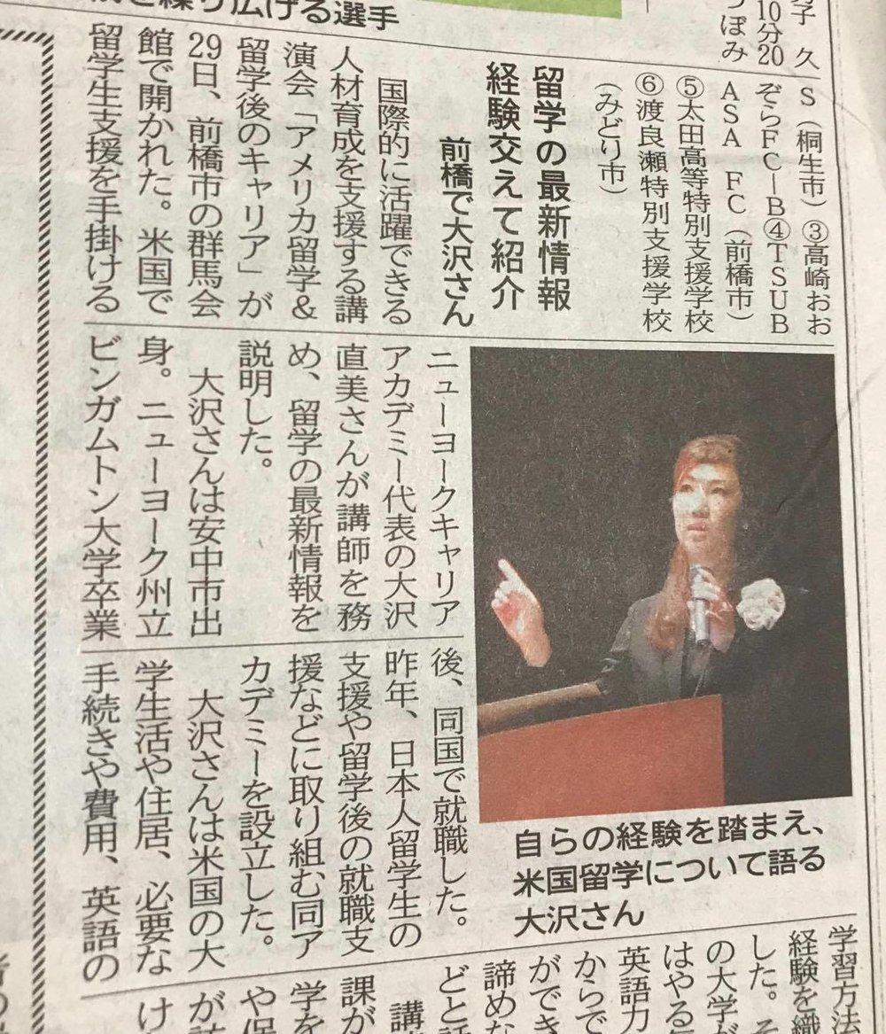 (↑ 7月31日朝刊; 報道記事)