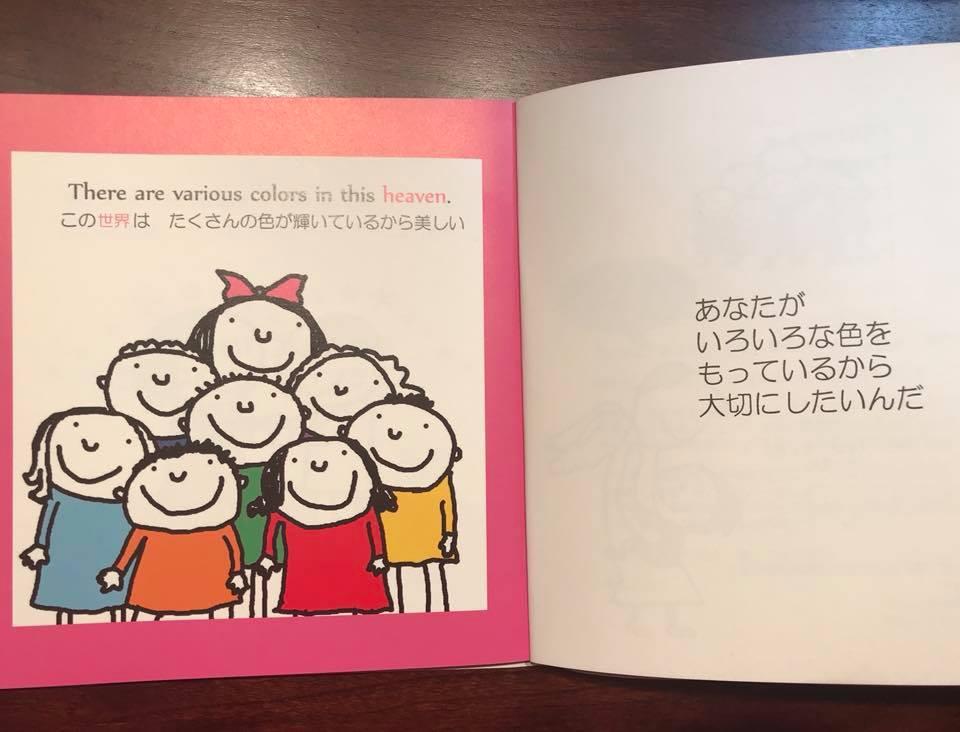 写真:代表が英訳を担当するきっかけとなった1ページ(『あなたが大切だから』初版より)