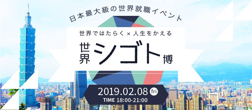 【NEWS】 We will be in Tokyo this February!!! New York Career Academy, Inc. is invited by SEKAI SHIGOTO HAKU #4 (The 4th Annual World Job Expo) in Tokyo Japan, and our CEO Naomi Osawa will be one of the key note speakers for this event. Looking forward to seeing many of you in the heart of Tokyo, JAPAN!!!