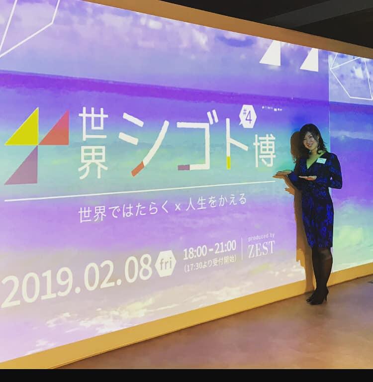 201902_Shigotohaku_1.jpg