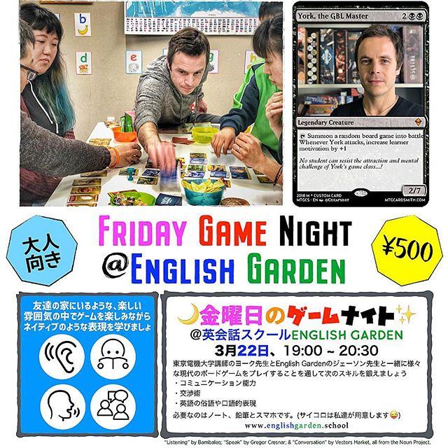 平成年度のラストチャンス‼️ 3月22日19時から、「フライデー♟ゲーム🌛ナイト」 @EnglishGarden‼️ヨーク先生と一緒にゲームを楽しましょう🎉  #英会話 #英語 #ボードゲーム #パーティー #守谷
