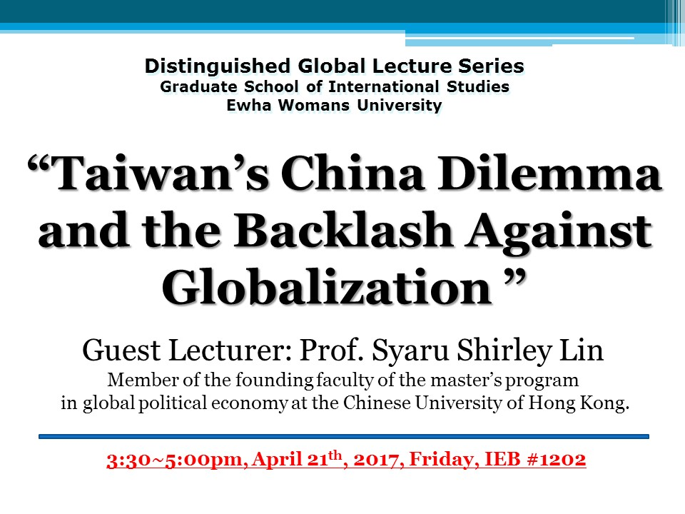 Ewha DGLS flyer_Prof.Syaru Shirley Lin.jpg