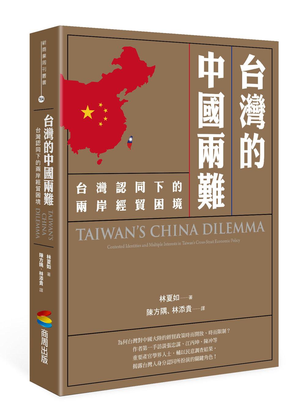 台灣的中國兩難.jpg