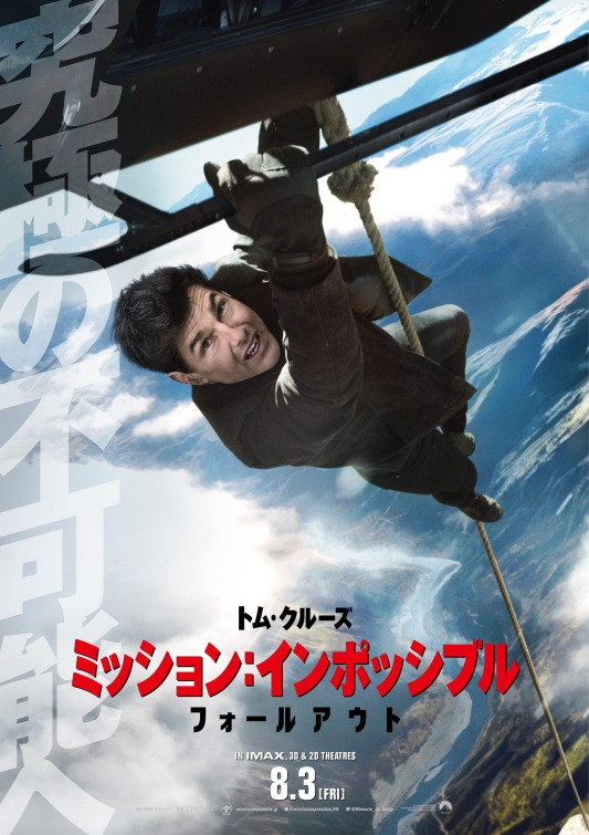 mission_impossible__fallout_ver2.jpg