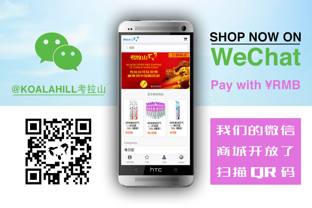 Buy Koala Hill on WeChat, Shop Now