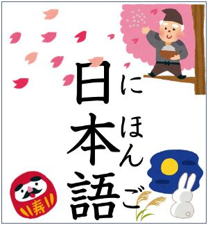 Japanese Language Enrichment Afterschool -
