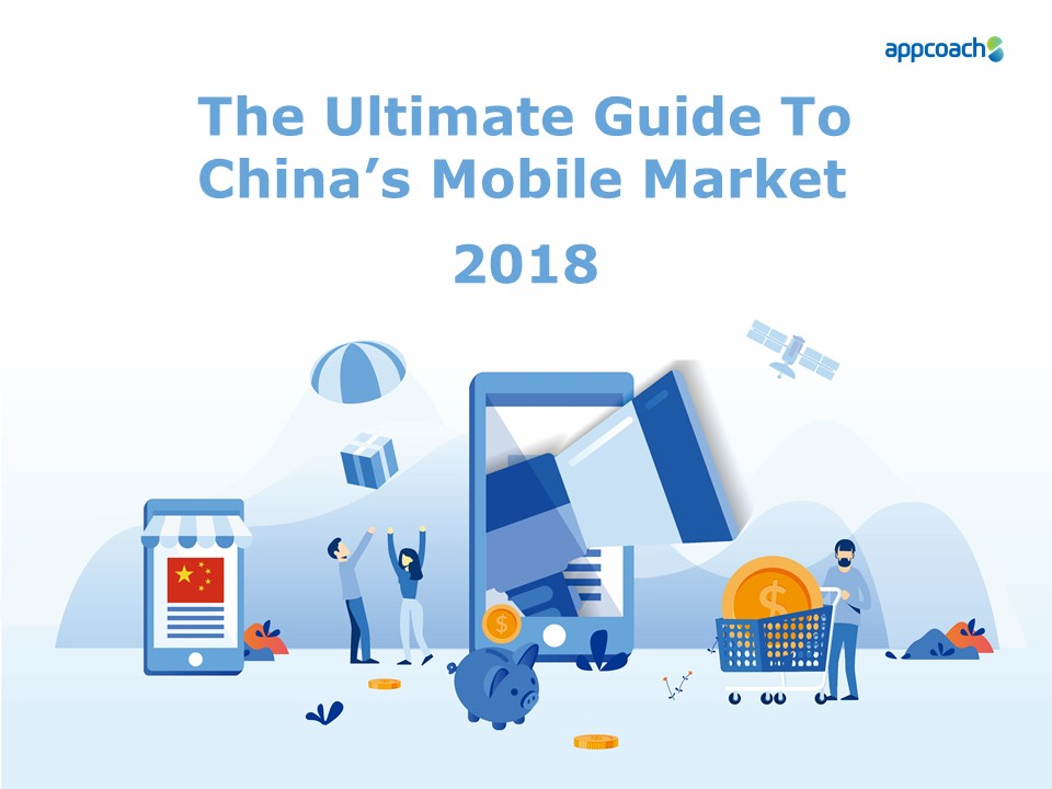 THE ULTIMATE GUIDE TO CHINA'S MOBILE MARKET 2018 by appcoach.jpg