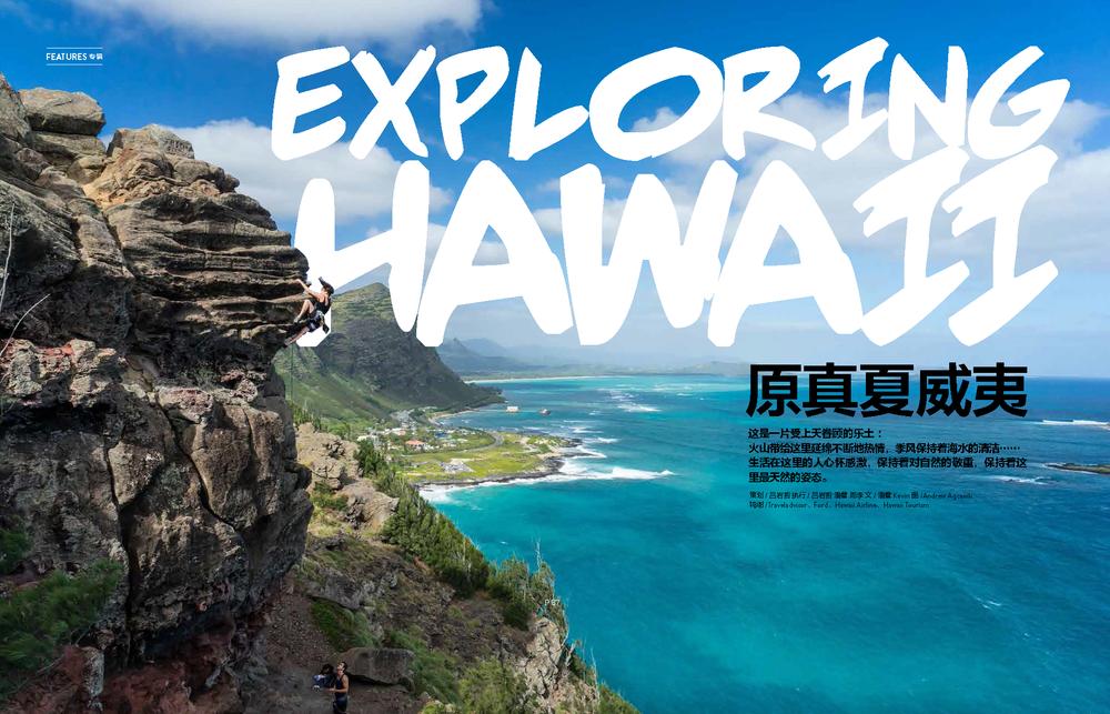 夏威夷 copy_Page_01.png