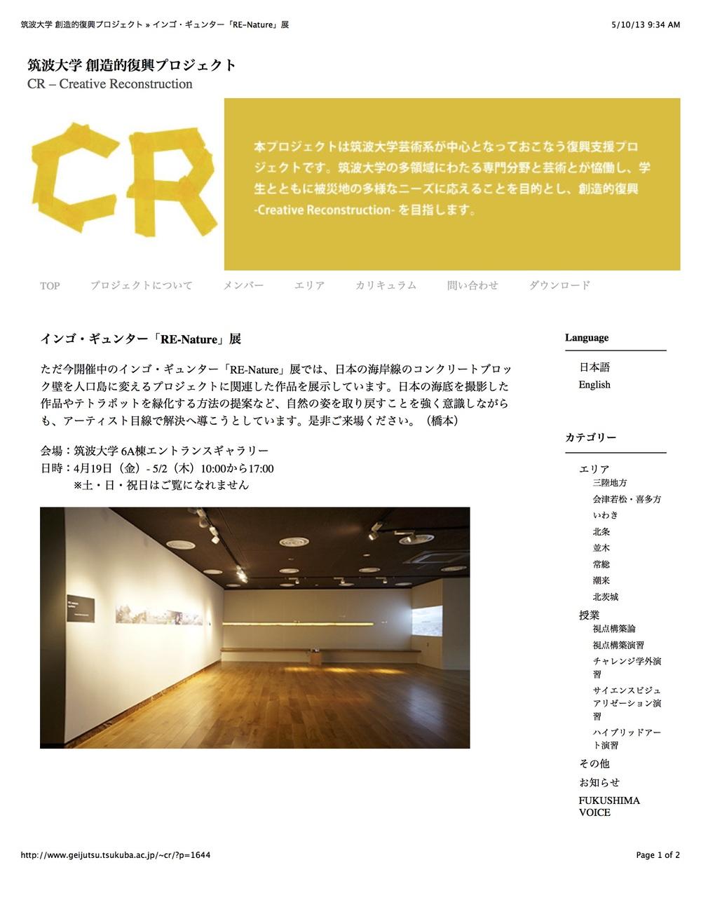 筑波大学 創造的復興プロジェクト » インゴ・ギュンター「RE-Nature」展1.jpg