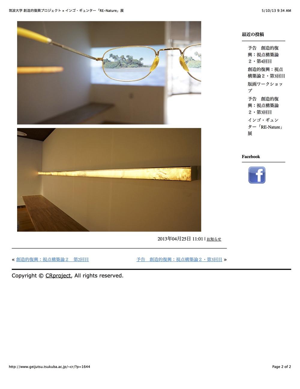 筑波大学 創造的復興プロジェクト » インゴ・ギュンター「RE-Nature」展.jpg