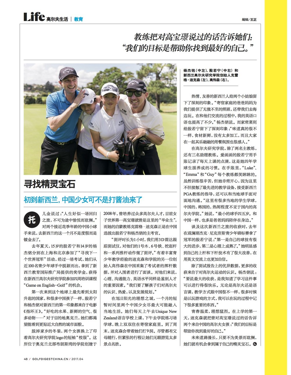 GoE Golf China Golf Digest.jpg