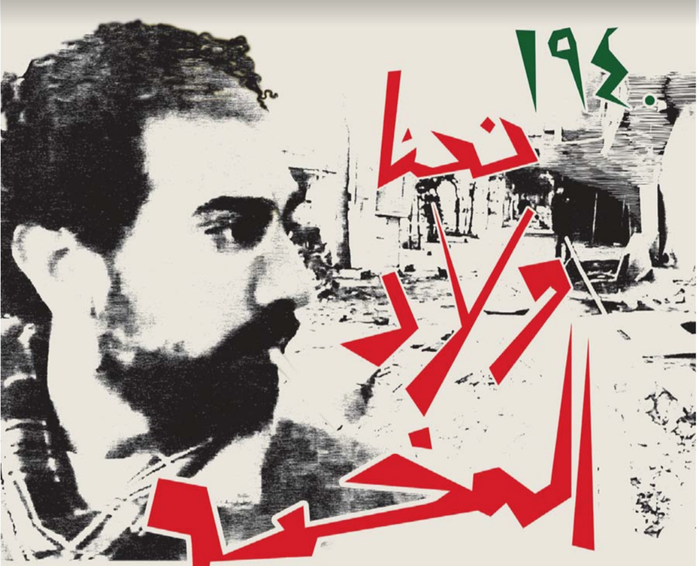 OPENING FILM //194. Us, Children of the Camp - by Samer SalamehUS Premiere | Documentary | 85 min. | 2017The film follows the director's journey as he is forced to join the Palestinian Liberation Army in Syria only a month before the start of the Syrian uprising. With the escalation of violence and the increasing attacks by the Syrian regime army on the camp, the director and his friends attempt to document the hopes, struggles, departures and loss they experience.