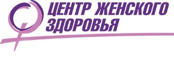 Центр женского здоровья   Клиентам Woman Gym скидка 10%! ул. Чудотворская, 12.