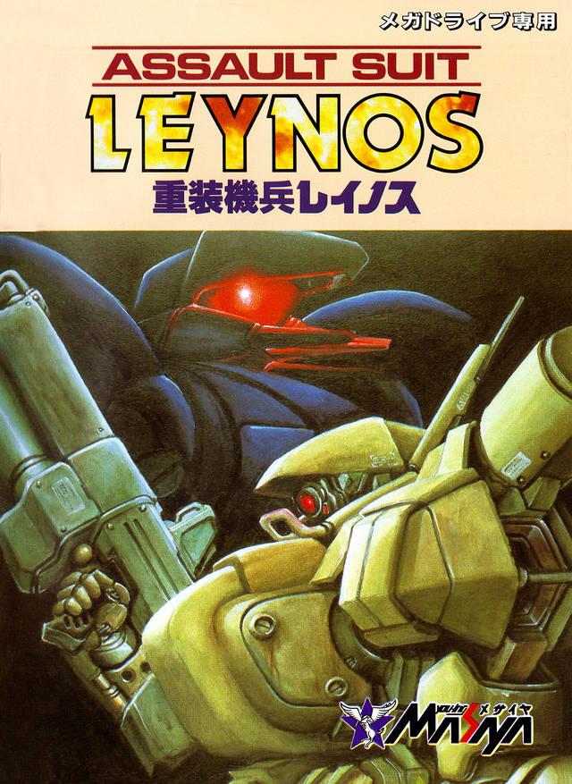 Leynos faceva però la sua porca figura sullo scaffale grazie all'illustrazione in copertina ad opera di un Satoshi Nakai appena entrato in scuderia. La grafica del gioco venne realizzata dunque da un senpai, lasciando al giovane Satoshi l'onere di creare le illustrazioni .