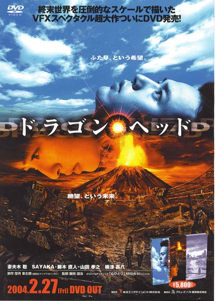 - È molto doloroso l'adattamento del manga di Minetaro Mochizuchi, Dragon Head. Una serie davvero inquietante e toccante, una avventura unica nel suo genere. L'adattamento è sconnesso, insipido e povero.