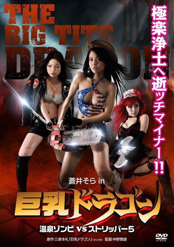 the-big-tits-zombie-3d.jpg