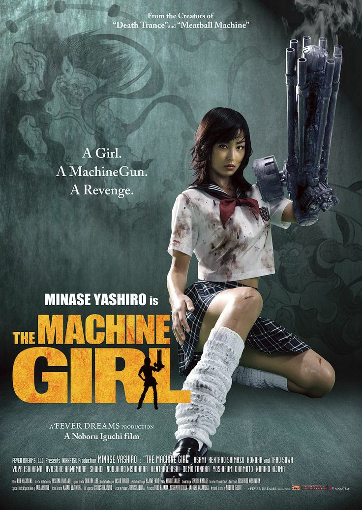 the-machine-girl-locandina-film-movie-poster.jpg