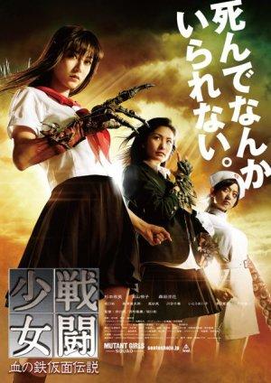 Mutant-girls-squad-poster.jpg