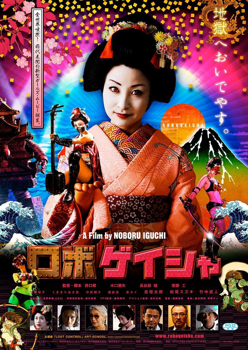 robo_geisha_ver2_xlg.jpg